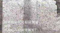 花岗岩碎拼 花岗岩冰裂纹 黄秀石碎拼 黄秀石冰裂纹 专业生产厂家
