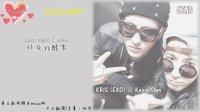 [Lina 中英字幕] EXO Kris & Kevin Shin - Lullaby 《2009》