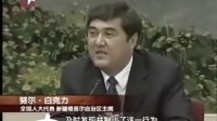 [中国新疆]新疆代表证实南航劫机事件 企图制造空难