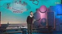 香港中学生梁逸峰展示杰出的古诗词朗诵技巧(原版)