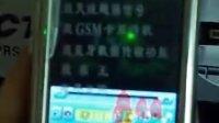 视频: 中天1688手机 视频 双卡双待 电子地图 移动QQ 股票手机