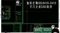 cad2010基础教程 电子cad