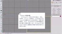 3D MAX 基础教学 教程 01