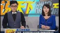 暴力恐怖事件:习近平——依法严惩昆明火车站暴力恐怖案件暴恐分子[说天下]