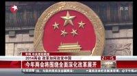 2014两会  改革如何改变中国:今年两会将围绕全面深化改革展开[子午线]