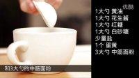 宅男美食 2015 微波炉蛋糕 45