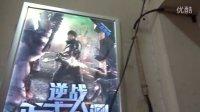 视频: 2013年腾讯QQ网吧灯箱江都一品网吧