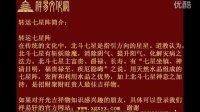 视频: 祥易轩 2014年运势 转运风水吉祥物 转运七星阵