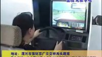 视频: 漯河金信驾校