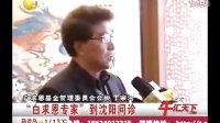 视频: 辽宁大海热线报道白求恩基金http:www.dsfk120.comspzb2621.html