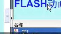 讲Flash动画浮雕文字