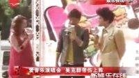 20081105新娱乐在线爱音乐演唱会 吴克群带伤上阵