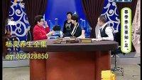 杨奕养生堂视频全集