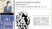 视频: 2011年贺银城执业医师-病理学9(QQ1578885630)