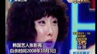 韩国演艺圈明星自杀事件大盘点