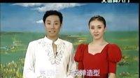 北京探戈交誼舞入門 楊藝 石琳迅雷下載