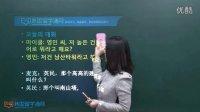 [韩语学习] 每日一句学韩语<1> 23课时 用韩语怎么说?