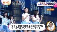 140306 SKE48未来とはミュージックビデオ公開 小嶋陽菜魅惑美脚