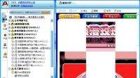 5.6 网上冲浪视频教程 网上娱乐  QQ游戏