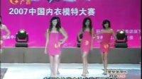 07爱美丽天使内衣决赛部分省市优秀模特自我介绍超级棒mp4