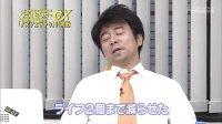 ゲームセンターCX #176「ノスフェラトゥ 後編」