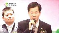 视频: 月朗全球招商负责人张亮老师13119140417 QQ178549187