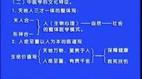 01《中医基础理论》导论、中医学和中医理论体系的基本概念、形成条件、中医学与中国传统文化的关系