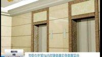 沈阳今年将24小时建电梯应急救援平台[第一时间]