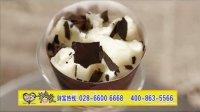 舌尖上的美味 芋尚爱冰淇淋甜品
