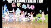 洋娃娃和小熊跳舞儿童舞蹈视频六一儿童节现代舞动物蹈教程大全