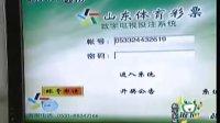 淄博电视投注彩票