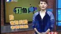 视频: 打渔晒网20140309期