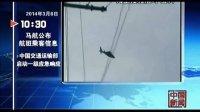 MH370你在哪儿?马来西亚飞北京客机失踪事件最新进展!