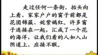 视频: 陶金梅《自己的花是让别人看的》 青海省西宁市古城台小学01 QQ8032446