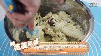 《范美焙亲》第一季-37 蔓越莓饼干(小吉饼干模) 高清