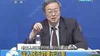 周小川答记者问:谈人民币对美元汇率 140311
