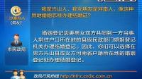 20140311微播大宜昌—民生帮办:异地结婚如何办理结婚证?