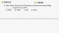 2008高考新东方高二英语词汇语法网络课程语法03-4