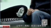 广东佛山:亡命毒贩拒捕  警匪展开速度较量[都市晚高峰]