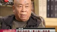 新娱乐在线  2014 3月 吴天明与第五代导演们 140311 新娱乐在线