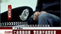 广东佛山:亡命毒贩拒捕  警匪展开速度较量 [北京您早]