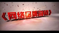 安东胜企业网络营销一点通分享视频