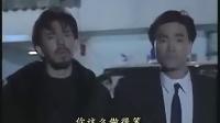 警匪较量-第12集特警90B