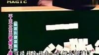 千术揭秘-在麻將洗牌时出千