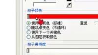 20140311211609红枫老师幻影粒子4(发射器属性面板之一