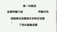 1●0CAD2007界面设置简介