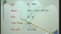 【初级实用越南语教程】第2课