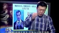 【读家大观察】(杰文津)梅德韦杰夫:统俄党应尽一切努力让普京当选 俄《花花公子》女郎当选国会议员