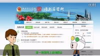 """惠州市""""网上车管所""""介绍"""