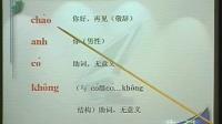 【初级实用越南语教程】第1课